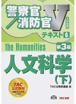 人文科学 2014第3版下