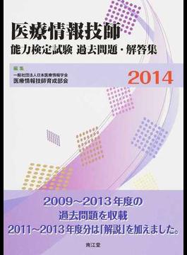 医療情報技師能力検定試験過去問題・解答集 2014