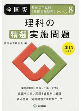 理科の精選実施問題 全国版 2015年度版