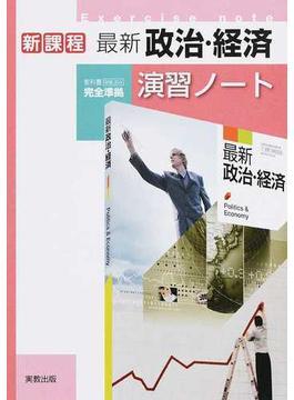 最新政治・経済演習ノート 新課程