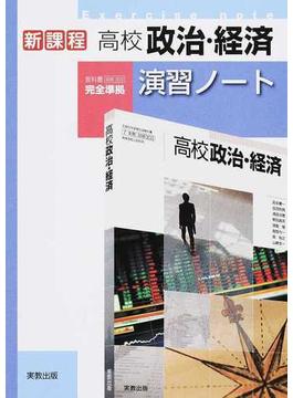 高校政治・経済演習ノート 新課程