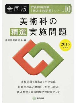 美術科の精選実施問題 全国版 2015年度版