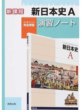 新日本史A演習ノート 新課程