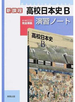 高校日本史B演習ノート 新課程