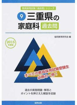 三重県の家庭科過去問 2015年度版