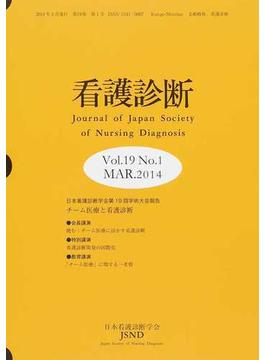 看護診断 Vol.19No.1(2014MAR.)