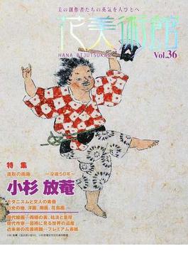 花美術館 美の創作者たちの英気を人びとへ Vol.36 特集小杉放菴