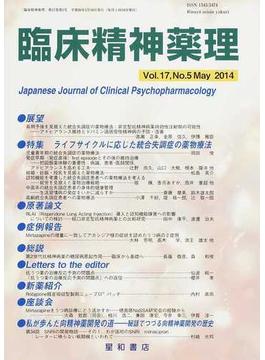 臨床精神薬理 第17巻第5号(2014.5) 〈特集〉ライフサイクルに応じた統合失調症の薬物療法