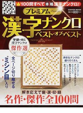 プレミアム漢字ナンクロベスト・オブ・ベスト(学研MOOK)