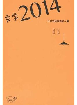 文学 2014
