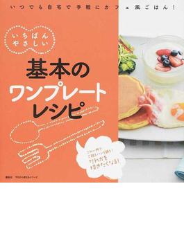 いちばんやさしい基本のワンプレートレシピ いつでも自宅で手軽にカフェ風ごはん!(今日から使えるシリーズ(実用))