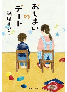おしまいのデート(集英社文庫)