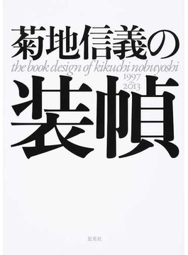 菊地信義の装幀 1997〜2013