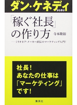 ダン・ケネディから学ぶ「稼ぐ社長」の作り方 ミリオネア・メーカー直伝のマーケティング入門!