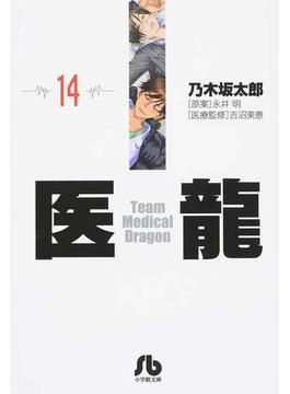 医龍 14(小学館文庫)