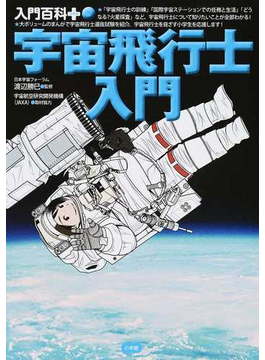 宇宙飛行士入門(入門百科+)