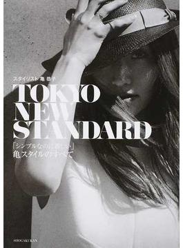 TOKYO NEW STANDARD スタイリスト亀恭子 「シンプルなのに新しい」亀スタイルのすべて