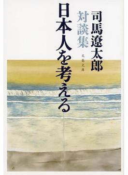 日本人を考える 司馬遼太郎対談集 新装版(文春文庫)