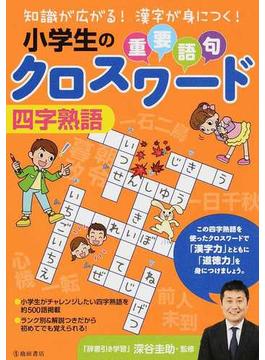 小学生の重要語句クロスワード四字熟語 知識が広がる!漢字が身につく!