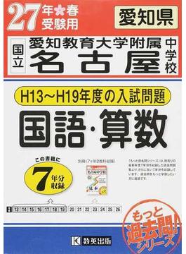 国立愛知教育大学附属名古屋中学校 もっと過去7年分入試問題集 27年春受験用国語・算数