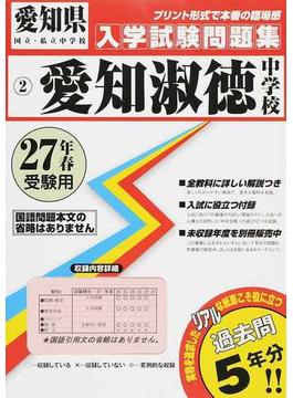愛知淑徳中学校 27年春受験用