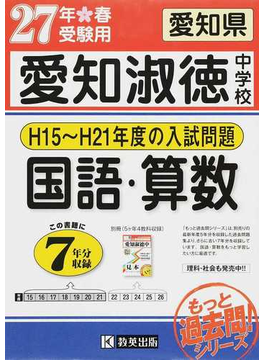 愛知淑徳中学校 もっと過去7年分入試問題集 27年春受験用国語・算数