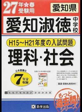 愛知淑徳中学校 もっと過去7年分入試問題集 27年春受験用理科・社会