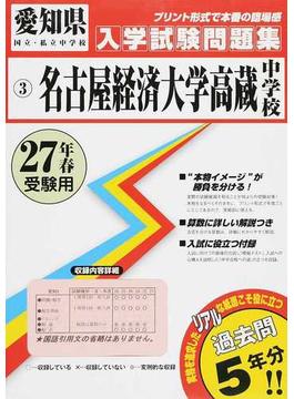 名古屋経済大学高蔵中学校 27年春受験用