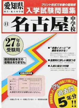 名古屋中学校 27年春受験用