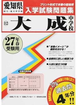 大成中学校 27年春受験用
