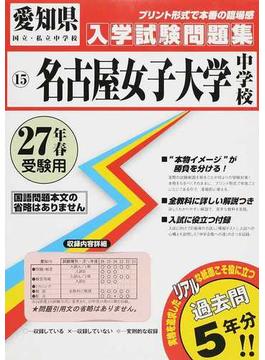 名古屋女子大学中学校 27年春受験用