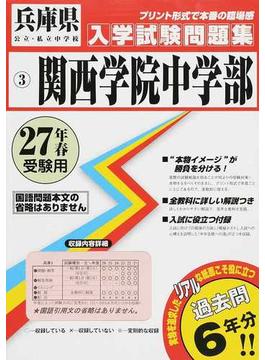 関西学院中学部 27年春受験用