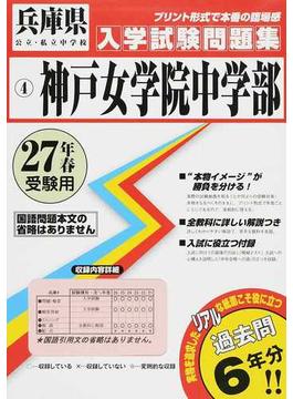 神戸女学院中学部 27年春受験用
