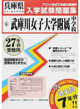 武庫川女子大学附属中学校 27年春受験用