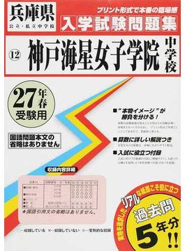 神戸海星女子学院中学校 27年春受験用