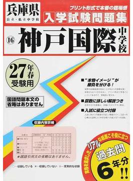 神戸国際中学校 27年春受験用
