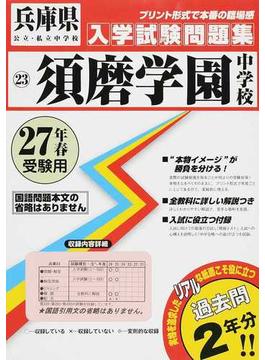 須磨学園中学校 27年春受験用