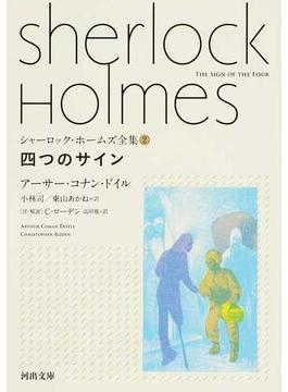 シャーロック・ホームズ全集 2 四つのサイン(河出文庫)