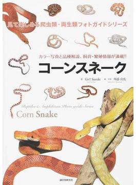 コーンスネーク カラー写真と品種解説、飼育・繁殖情報が満載!!