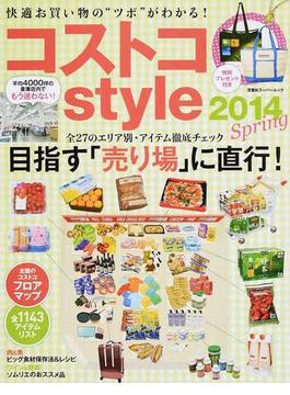コストコstyle 2014Spring エリア別アイテム徹底ガイド(双葉社スーパームック)
