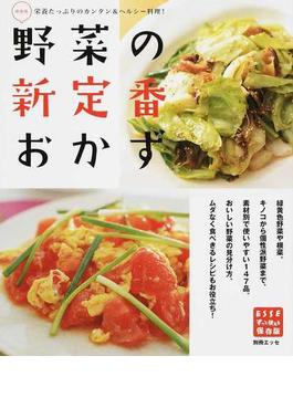 野菜の新定番おかず 栄養たっぷりのカンタン&ヘルシー料理! 新装版