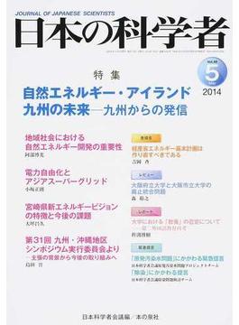 日本の科学者 Vol.49No.5(2014−5) 自然エネルギー・アイランド九州の未来−九州からの発信