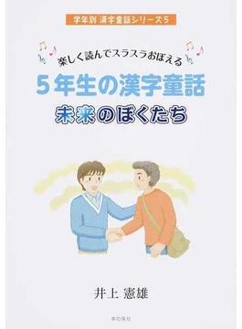 5年生の漢字童話未来のぼくたち 楽しく読んでスラスラおぼえる