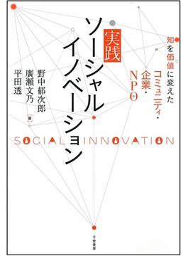 実践ソーシャルイノベーション 知を価値に変えたコミュニティ・企業・NPO