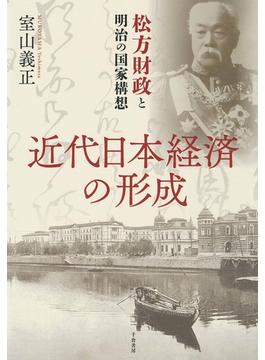 近代日本経済の形成 松方財政と明治の国家構想