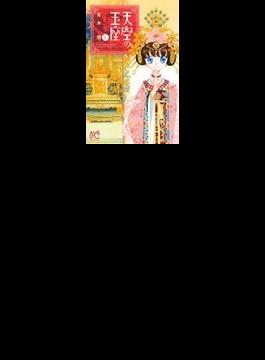 天空の玉座(BONITA COMICS) 8巻セット(ボニータコミックス)