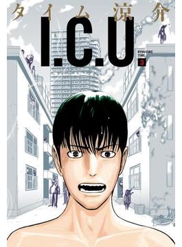 I.C.U. 3巻(コミックビーム)