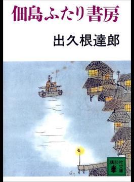 佃島ふたり書房(講談社文庫)