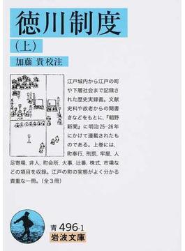 徳川制度 上(岩波文庫)
