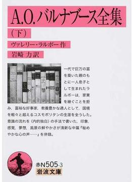 A.O.バルナブース全集 下(岩波文庫)
